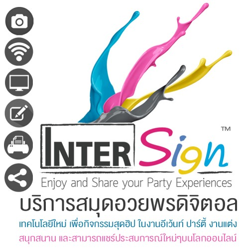 InterSign บริการสมุดอวยพรดิจิตอล